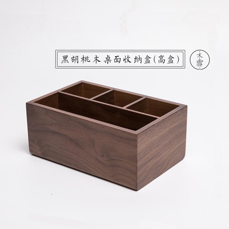 黑胡桃木桌面收納盒 原木辦公手機書桌文具實木整理雜物盒 筆筒盒