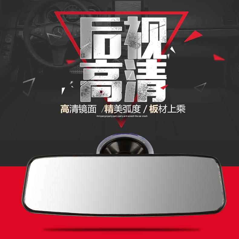 汽车车内大视野后视镜吸盘式广角平面镜教练车室内辅助倒车镜改装