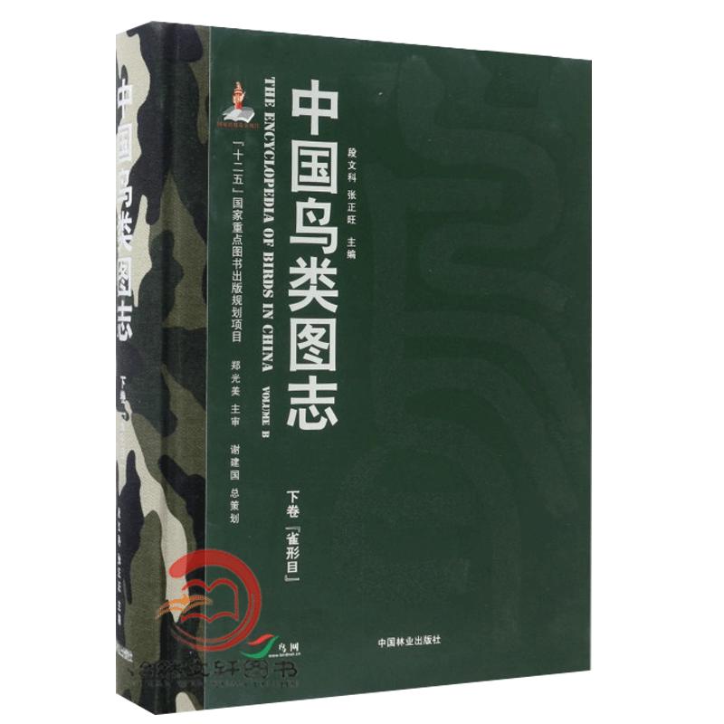 鳥類圖鑒 張正旺中國林業出版社 段文科 精 下卷雀形目 中國鳥類圖志