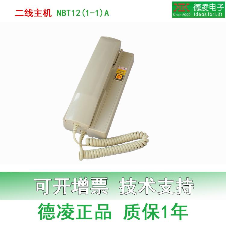 原装 NKT12 NBT12 德凌对讲电梯应急电源三方五方通话主副机灯