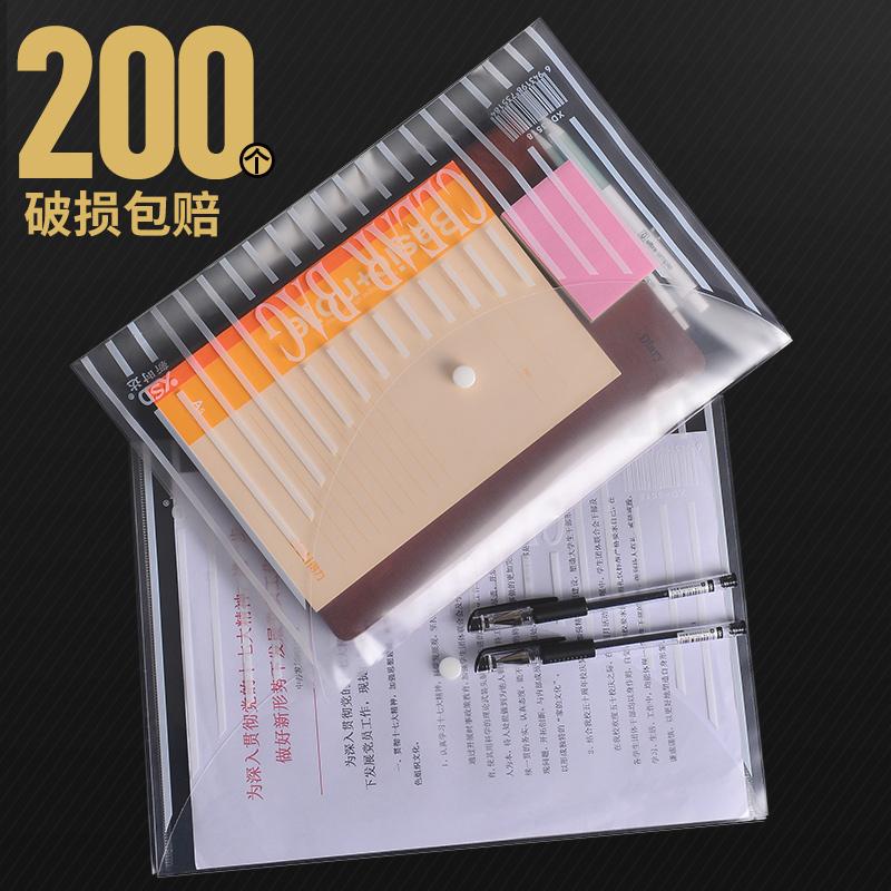 200个加厚大容量a4文件袋透明塑料档案袋纽扣袋学生用按扣文具收纳袋资料袋票据文件夹办公用品公文袋批发