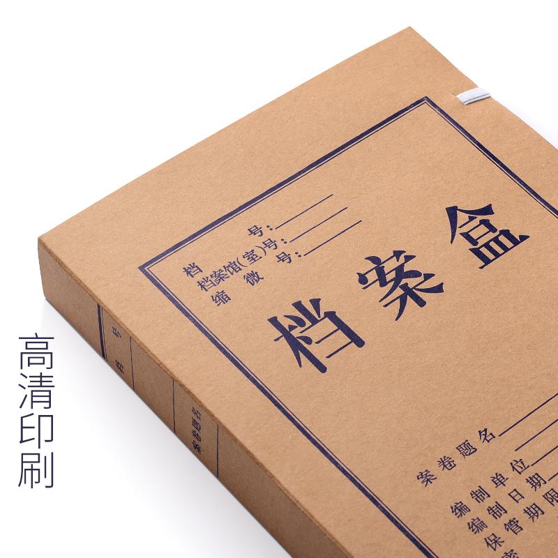 50个a4纸质档案盒文件夹资料盒10cm牛皮收纳盒加厚会计凭证盒大容量大号卷宗资料盒办公用品批发无酸纸只定制