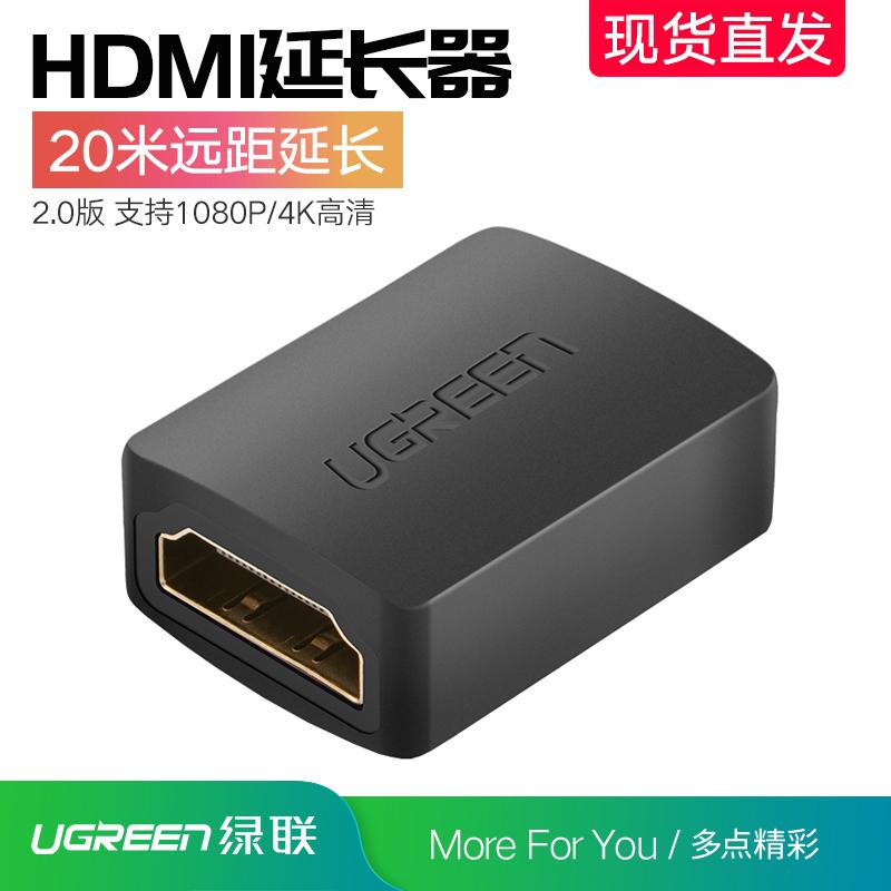 綠聯HDMI母對母轉接頭HDMI延長器hdmi線延長頭hdmi對接直通頭升級2.0版4k高清hdmi加長聯結器20米遠距延長線