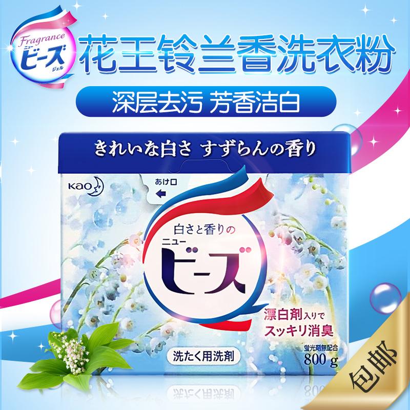 日本原裝進口 KAO花王鈴蘭香淨白洗衣粉 護色增白 不含熒光劑