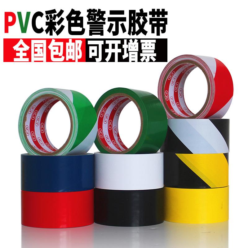 黄黑蓝绿红白色警示胶带黑黄斑马胶带PVC划线地板胶带包邮17M长