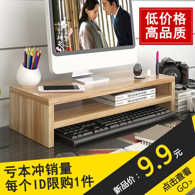 电脑显示器增高架子底座桌面收纳办公桌台式支架垫屏幕护颈置物架