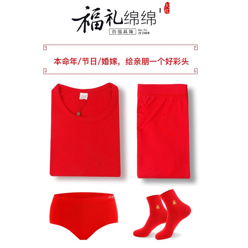浪莎 本命年红色保暖套装