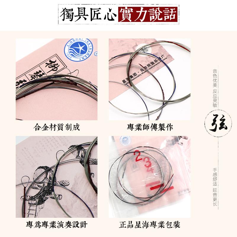 【北京星海柳琴弦】星海柳琴套弦1/2/3/4弦专业演奏柳琴