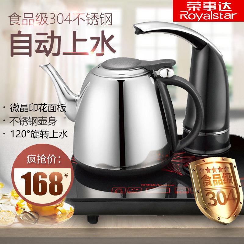 榮事達全自動上水電熱燒水壺家用304不鏽鋼抽水壺泡茶器斷電保溫