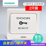 Access control switch Exit button Siemens glass doorbell system door self-reset panel 2 pieces