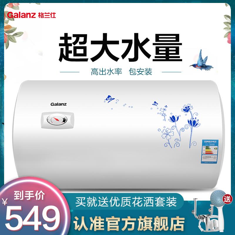 格蘭仕G40K031(S)家用電熱水器衛生間壁掛洗澡小型儲水式速熱40升