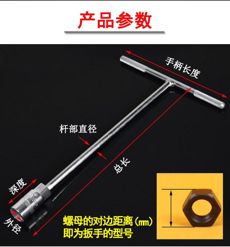 外六角扳手T型杆T字丁字摩托车扳手工具手动套筒杆套装8/14/17mm