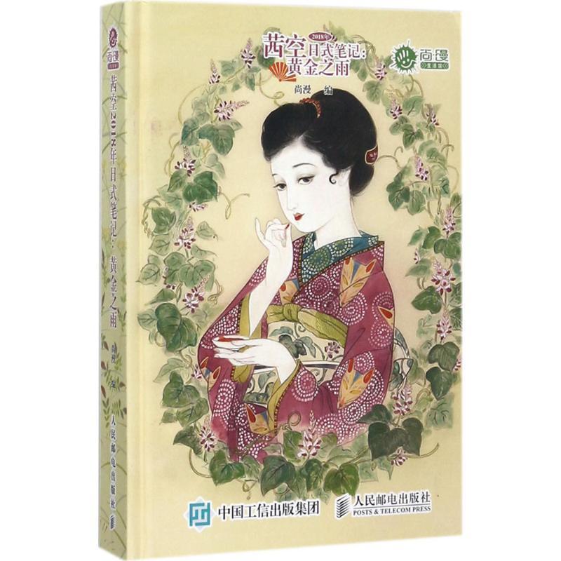 年日式笔记黄金之雨 2018 茜空 人民邮电