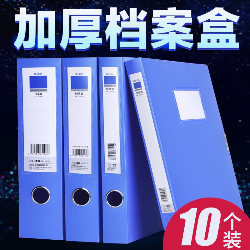 【10个装】正彩办公用品文件夹收纳盒a4档案盒多层资料册3.5/5.5cm加厚塑料文件盒多层档案夹包邮批发