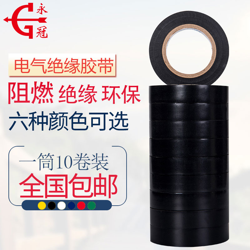永冠黑色電工膠帶絕緣膠帶1.7cm18米10卷/筒PVC防水電膠布批發