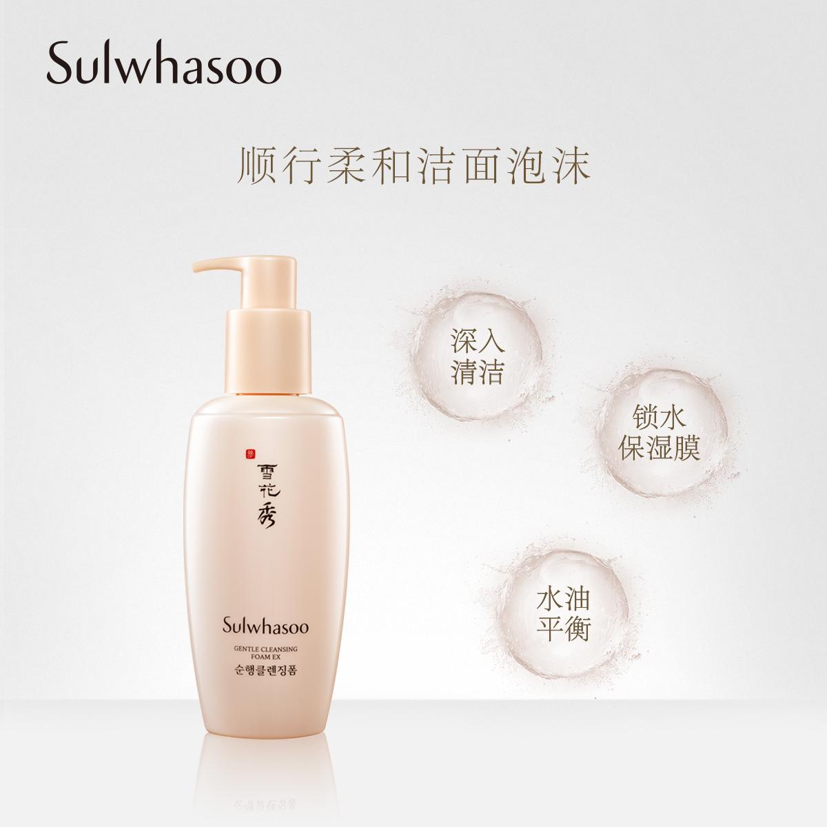 細膩清潔肌膚 洗面奶 200ml 雪花秀順行柔和潔面泡沫 盛典 12 雙