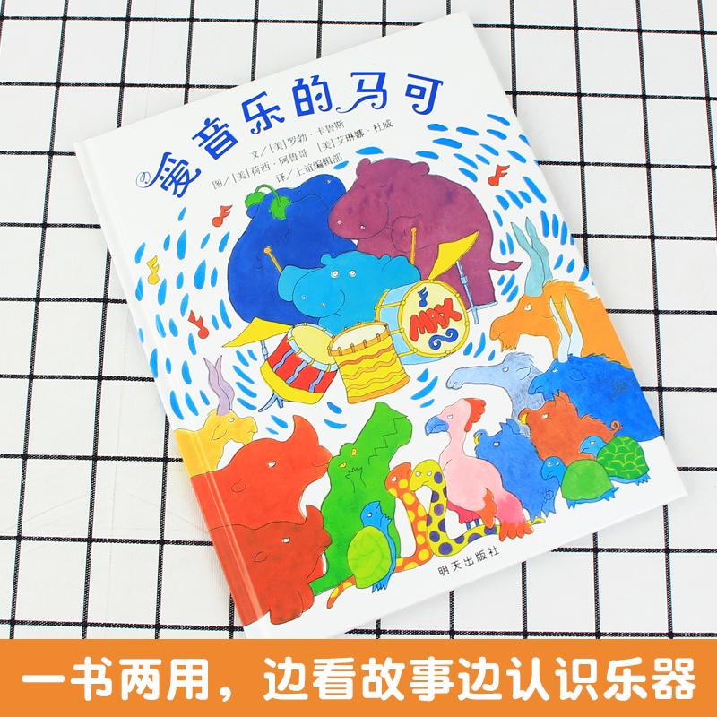 信誼世界圖畫書 歲寶寶早教書親子閱讀繪本 3 1 周歲正版幼兒園故事書寶寶睡前故事書圖畫書 9 6 3 精裝硬殼硬面繪本 馬可 愛音樂