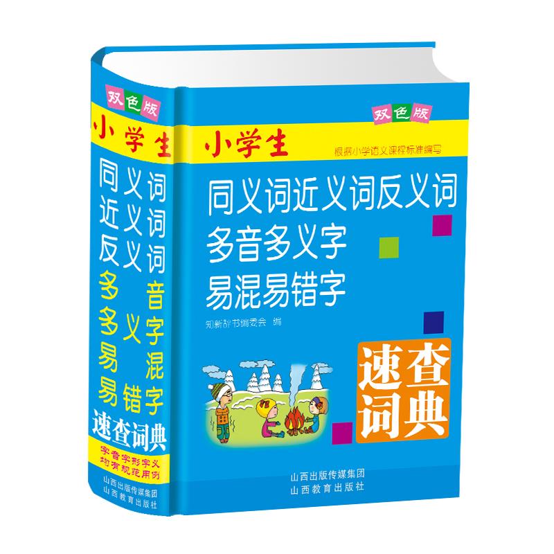 限100000张券小学生同义词反义词辅导工具书