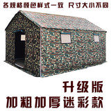 Construction engineering tent outdoor camouflage rainproof tent field disaster relief site earthquake relief relief beekeeping tent thickening