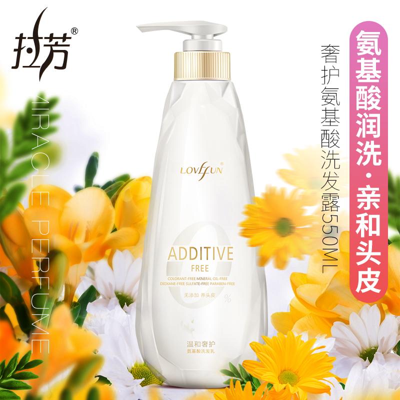 拉芳正品氨基酸洗髮水 滋養修護溫和潔淨補水鎖水持久留香洗髮露