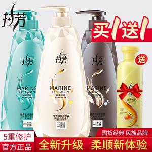 拉芳丝柔顺滑洗发水正品洗头膏男女士去屑止痒控油洗发露持久留香