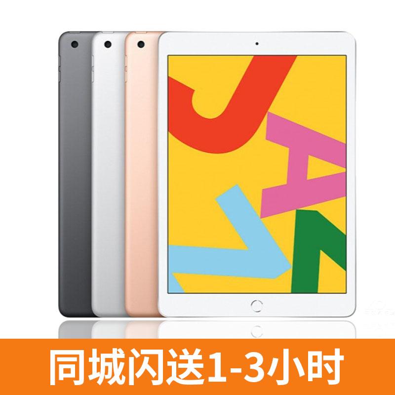 花呗分期 无线局域网机型 iPad 英寸 10.2 苹果 Apple 广州实体店
