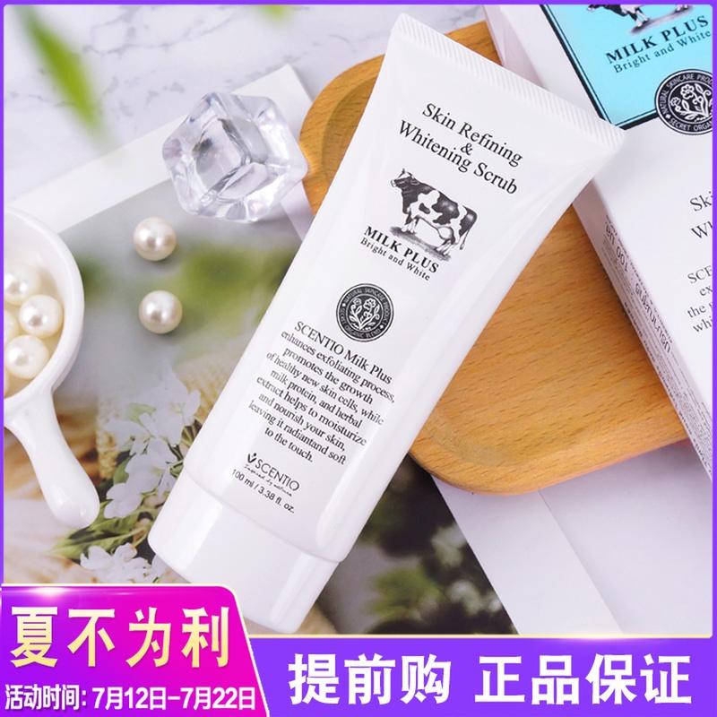 泰國Beauty Buffet牛奶淨白滋潤Q10藍色包裝乳液去角質100ml 包郵
