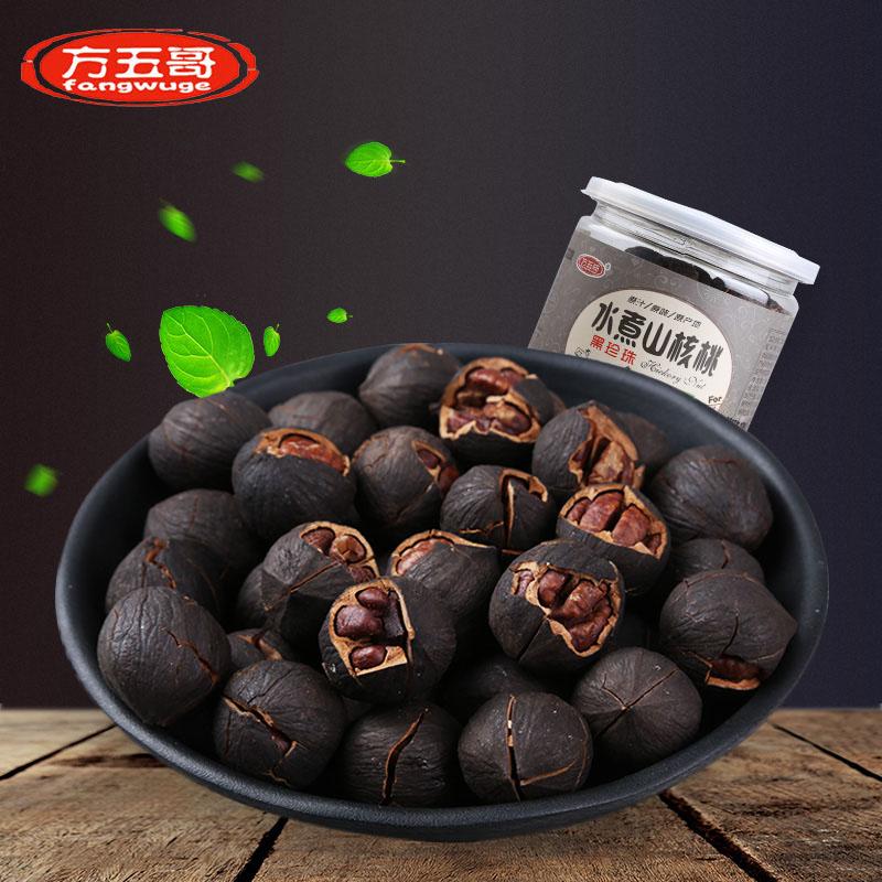 2019年新货【方五哥--黑珍珠250g一罐】水煮炭烘手剥大籽黑籽山核
