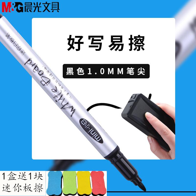 晨光小号白板笔可擦儿童白板笔无毒易可擦水性彩色细头记号笔25602黑红蓝小学生书写练字可添加墨水小白板笔