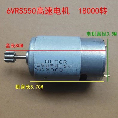 RS380/390/550 children's electric car toy car motorcycle 6V12V motor motor gear box accessories
