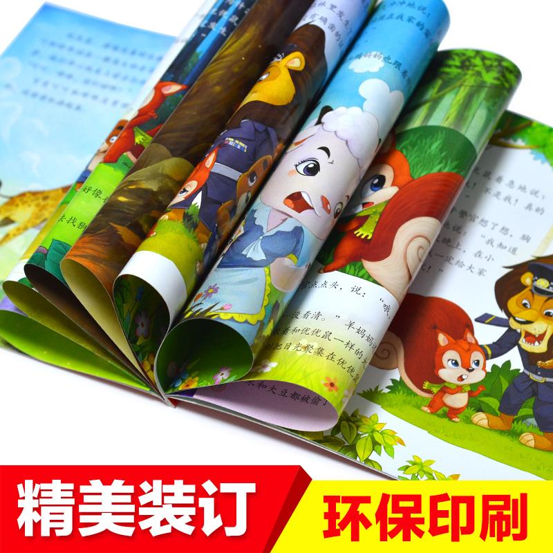 爱上表达绘本儿童3-6周岁幼儿阅读情商教育幼儿园小中班大班0-4-5-7岁孩子睡前漫画故事书语言训练启蒙亲子早教阅读物宝宝正版图书