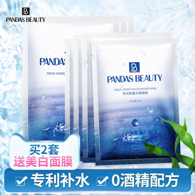 正品玻尿酸海藻面膜补水保湿美白提亮肤色收缩毛孔清洁男女学生贴