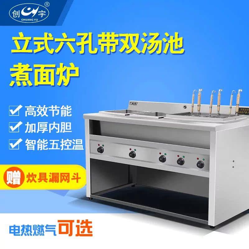 创宇6+2商用电热煮面炉汤面燃气煮麻辣烫锅天然气煮酸辣粉烫菜机