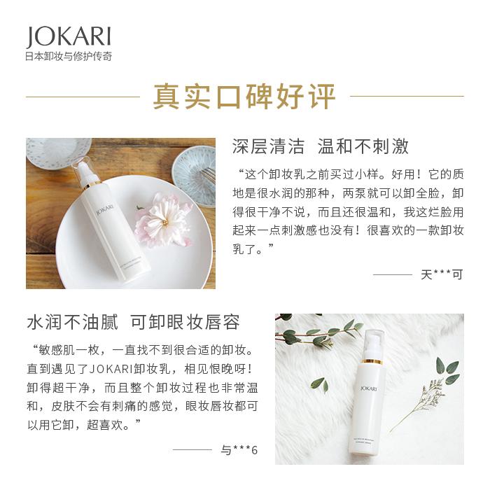 孕妇宝宝 无刺激温和洁面 无添加 深层清洁 神奇卸妆乳 JOKARI 日本