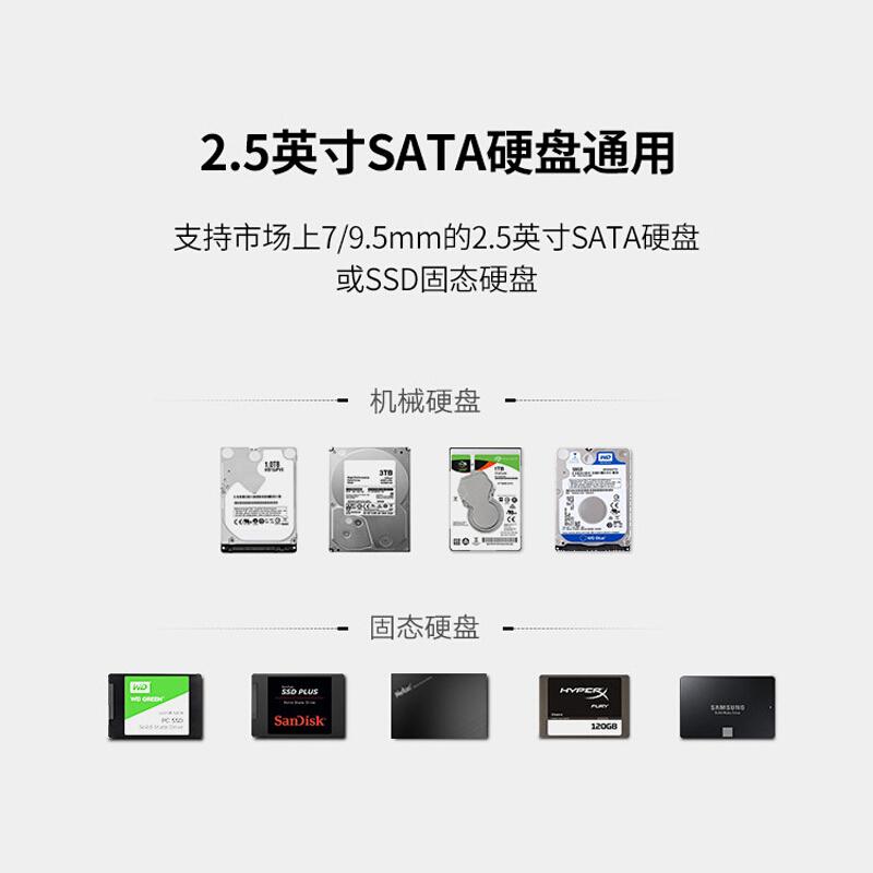 Orico/奥睿科2.5寸移动硬盘盒外壳笔记本SATA固态外置移动盘盒子usb3.0读取硬盘保护盒ssd固态移动硬盘外壳