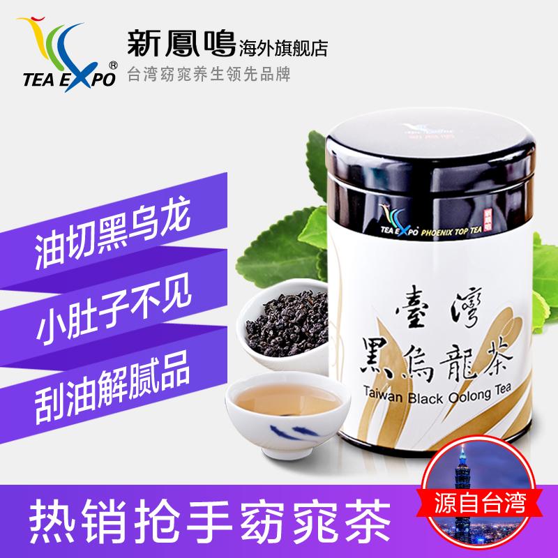 茶叶碳焙浓香型 原装台湾茶 小肚子不见 新凤鸣台湾油切黑乌龙茶