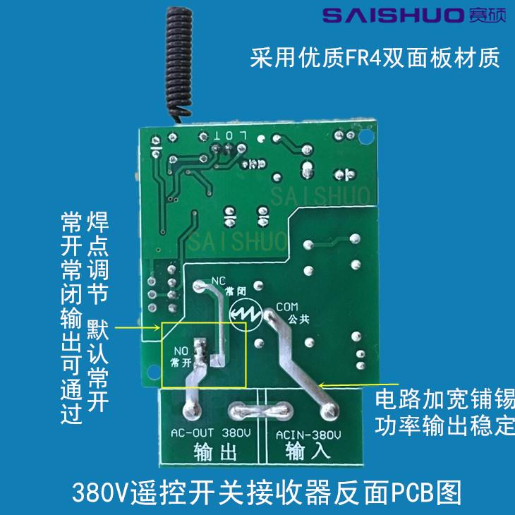 赛硕380V水泵遥控开关远距离三相电动机抽水机潜水泵遥控器穿墙
