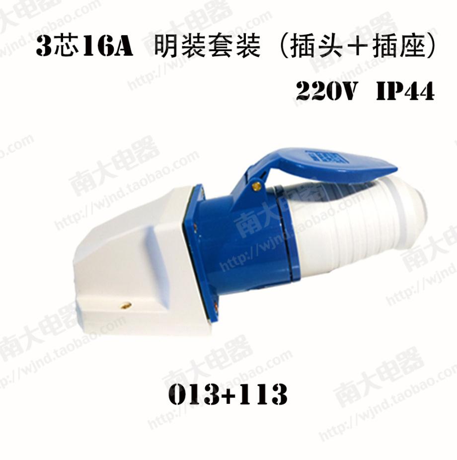 防水防爆航空工业插头插座对接连接器明暗套装3芯4芯5孔16A/32A