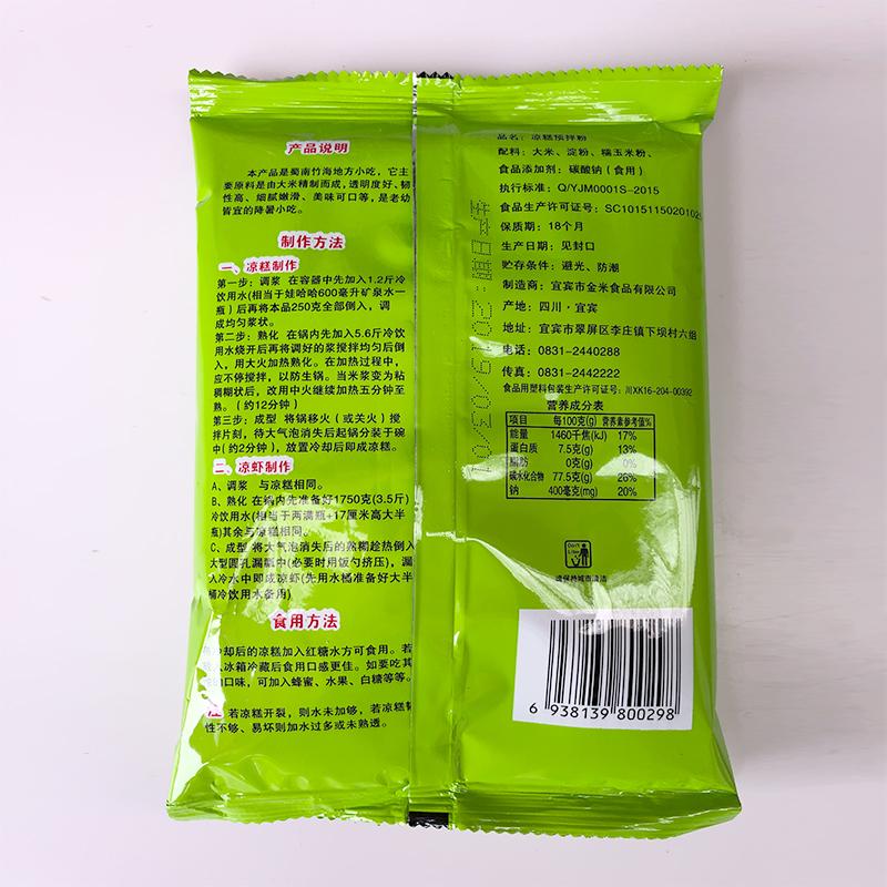 凉水井系列凉糕粉凉虾粉250g4袋+1斤土红糖四川宜宾双河特产小吃