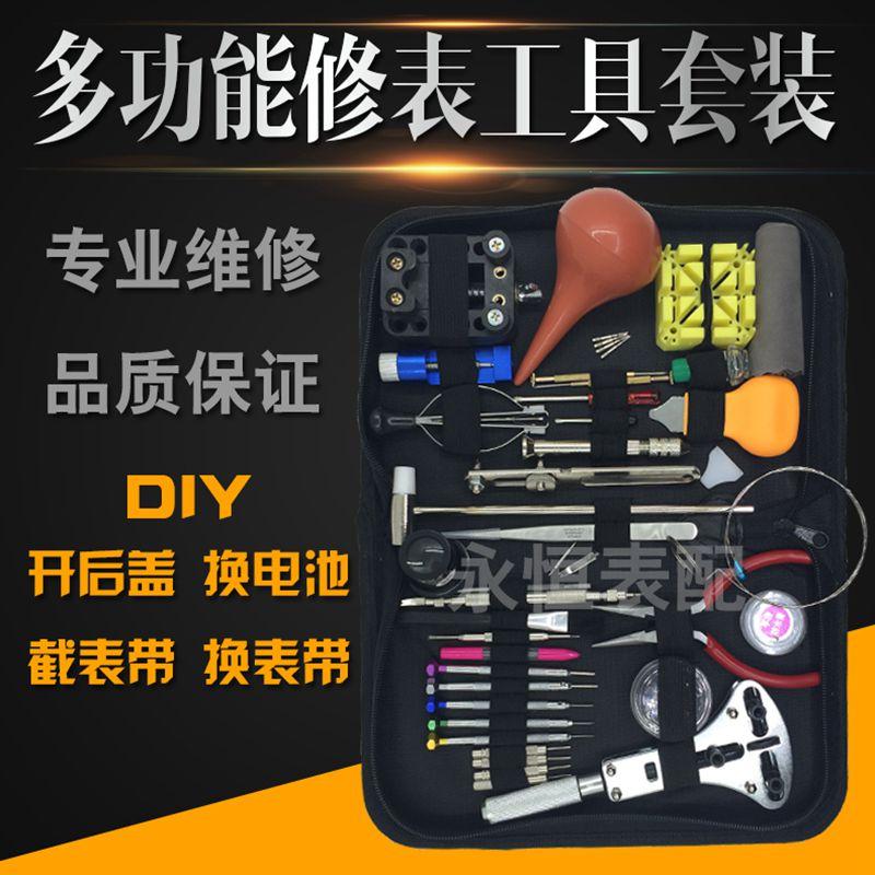 修表工具套装 钟表拆卸工具 拆表开表组合 手表维修工具包 换电池