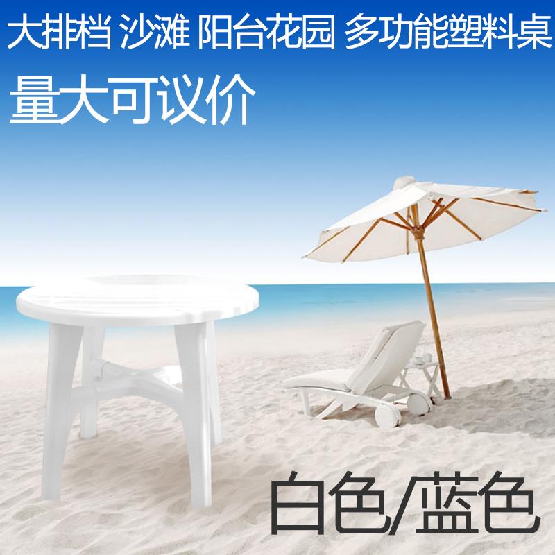 加厚塑料桌沙滩桌圆形方形桌户外休闲桌1.2米餐桌夜市大排档桌子