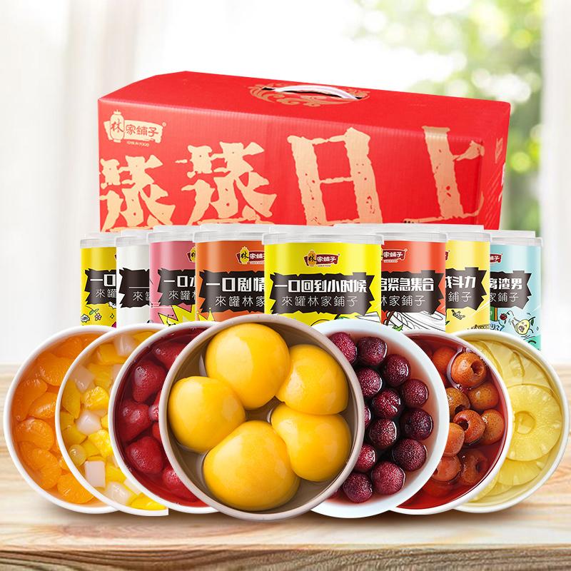 林家铺子水果罐头年货礼盒装425g*8罐整箱送礼春节大礼包过年礼品
