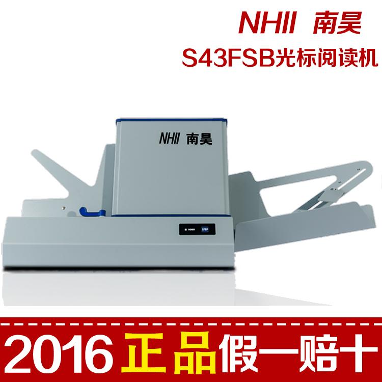 南昊答题卡考试专用光标阅读机 阅卷机S43FSB读卡机评测学校机关