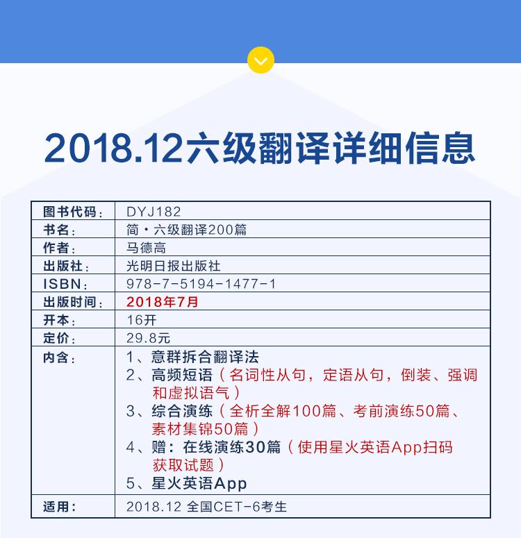 【官方旗舰店】新题型2018大学英语六级翻译训练200篇 星火英语艾派简 备考2018年12月 附赠APP视频