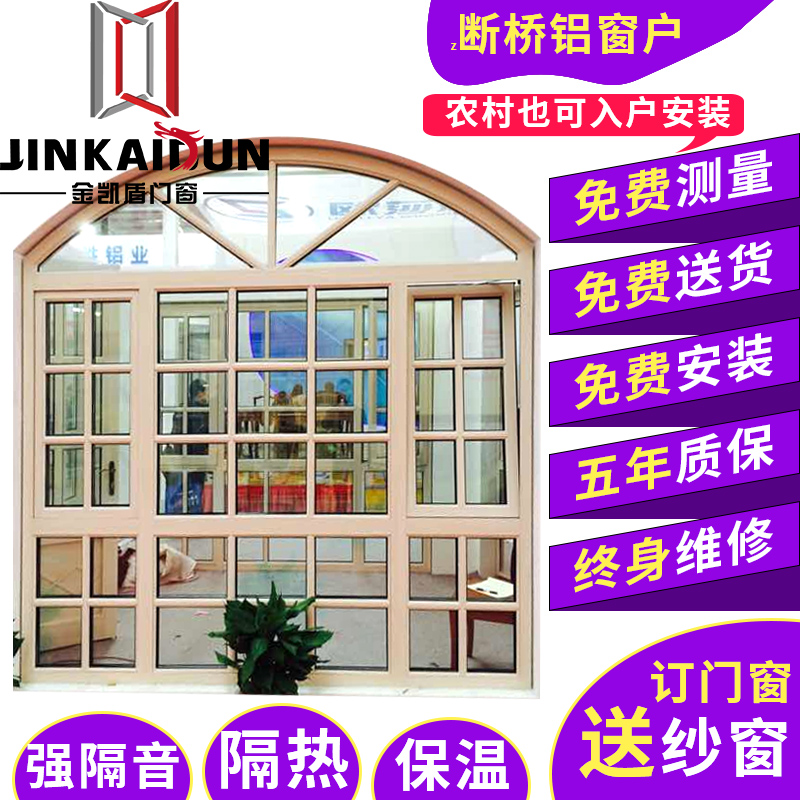 天津金凯盾广东凤铝断桥铝门窗 封阳台钢化玻璃 免费测量安装窗户