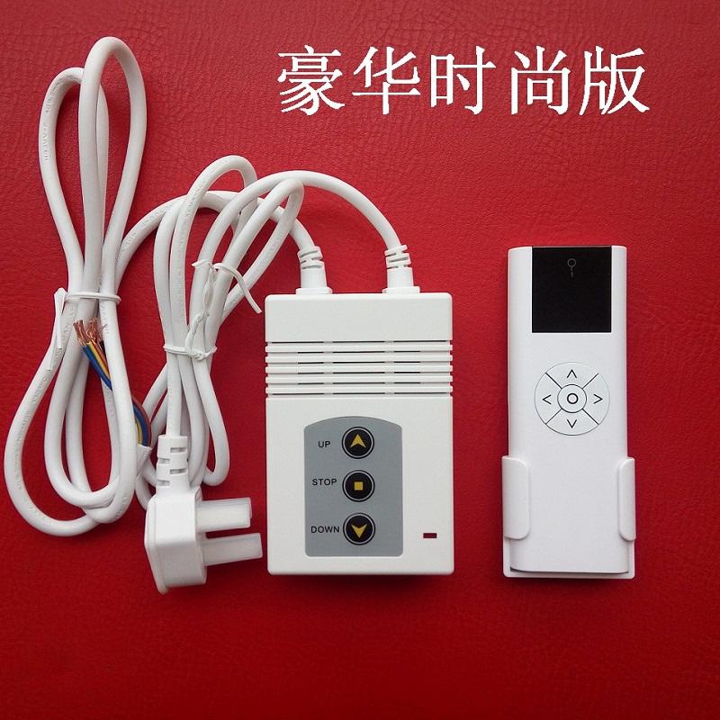 通用投影电动幕布遥控器 红叶投影幕控制器 幕布电动升降开关无线