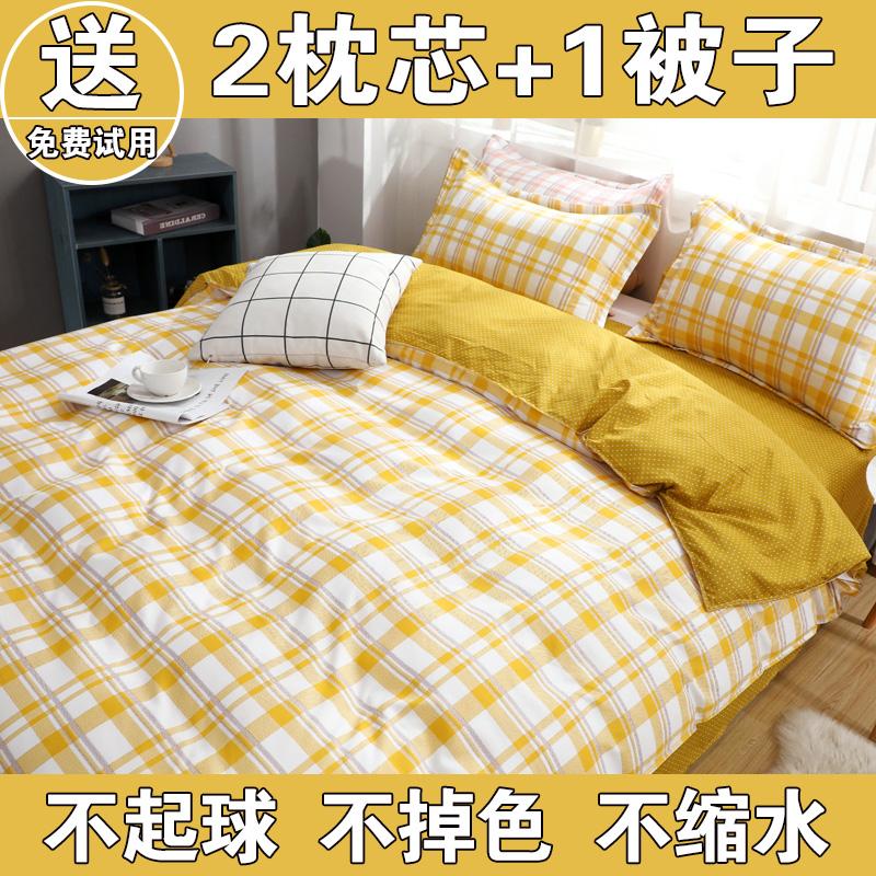 罩学生宿舍被子三件套床上用品