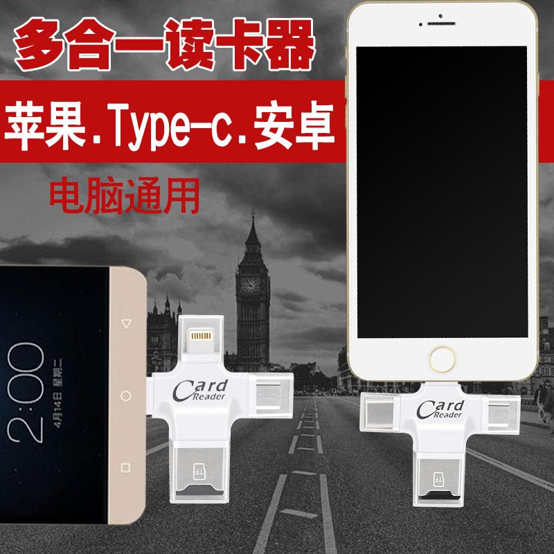 苹果手机读卡器多合一TF卡iPhone5/6s/7 type-c USB万能读卡器