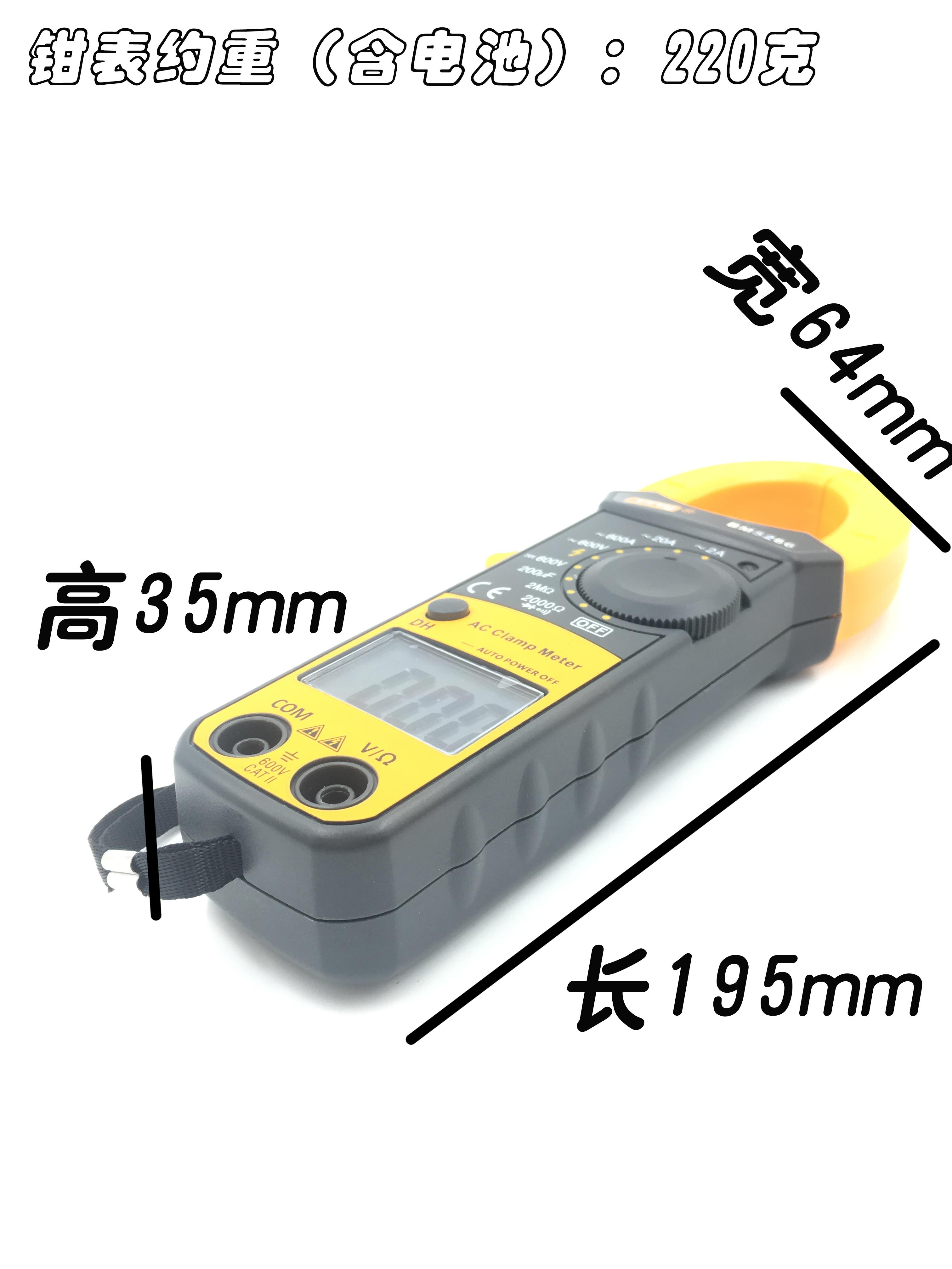 滨江BM5266数字钳形表万用表袖珍数显电流表钳表自动关机电容防烧