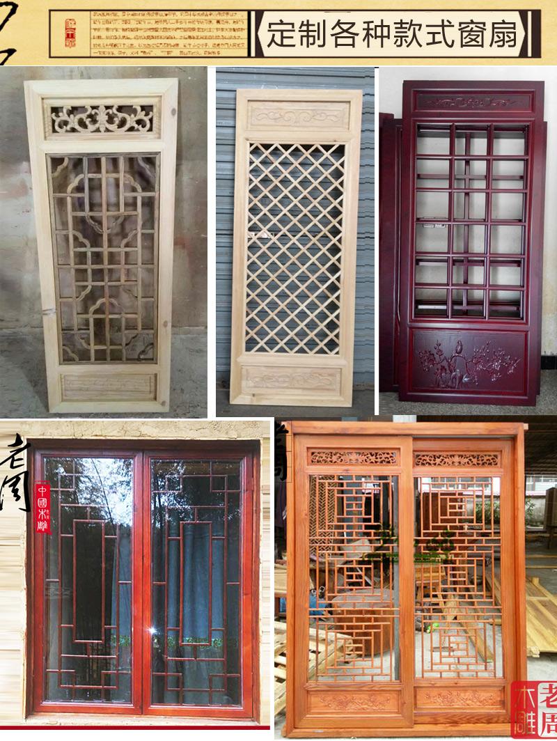 厂家直销 中式实木仿古门窗花格定做定制榆木窗户屏风 东阳木雕